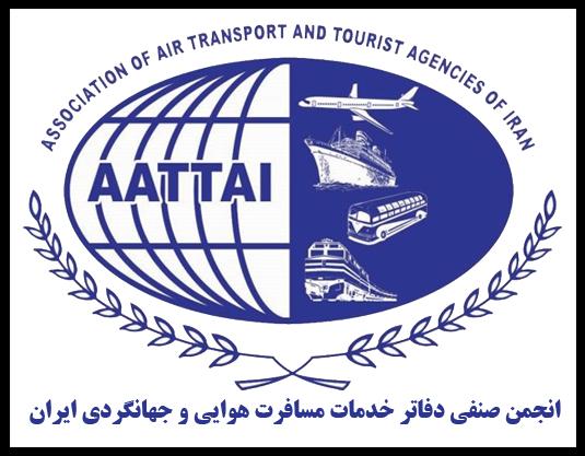 انجمن صنفی دفاتر مسافرتی