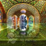 UNESCO Iran attractions Tehran Golestan Palace Khalvat e Karimkhani (1)